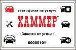 товар охранный комплекс Хаммер Классик Базовый